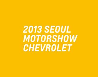 2013 Seoul Motor Show