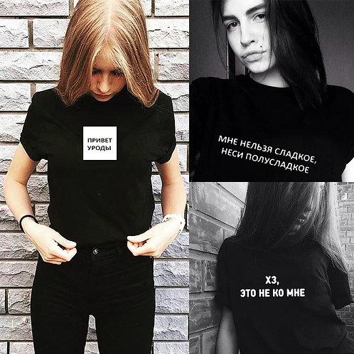 Female T-Shirt Russian Inscription Hi Freaks T Shirt Vogue Tee Shirt Harajuku