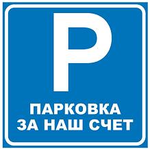 Клиника Феникс Парковка
