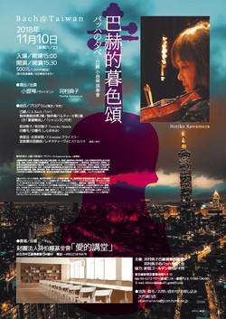Bach in Taiwan