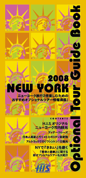 HIS ニューヨークオプショナルツアーパンフ