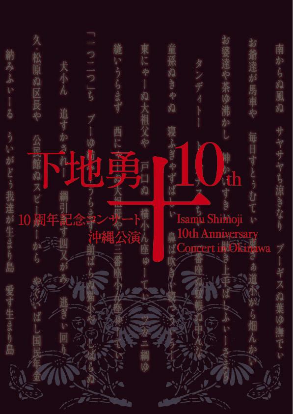 下地勇十周年コンサート
