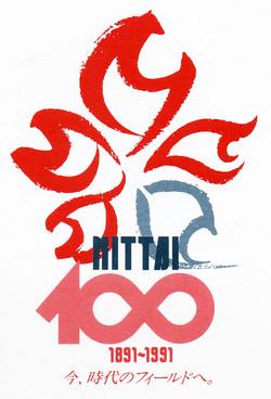 日本体育大学100周年ロゴ