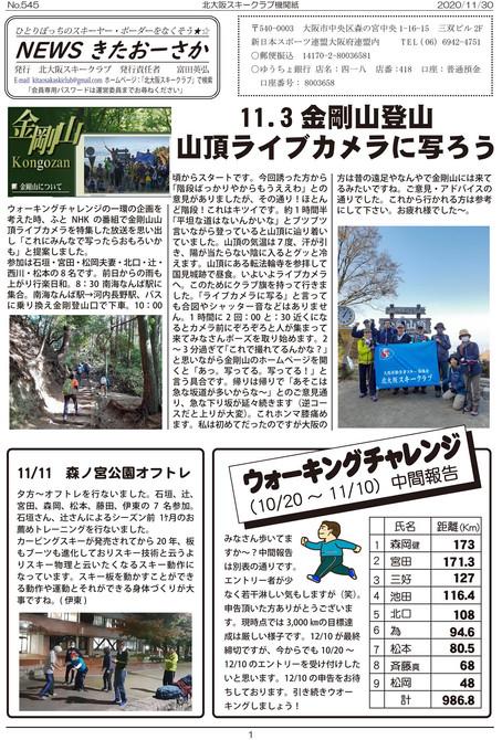 機関紙545号