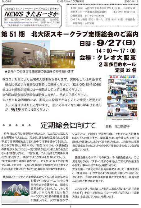 機関紙543号