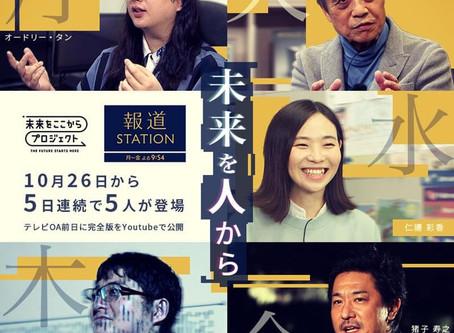 【10/28(Wed) OBの仁禮 彩香さんがテレビに出演します。】