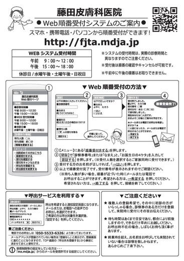 11/10(火)より電話・webからの順番受付サービス開始します!