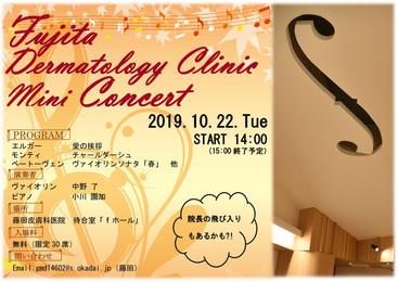 第1回院内コンサート開催します。