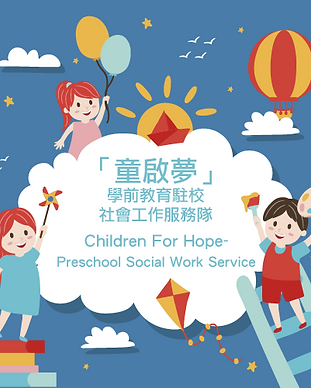 Children for hope-01.png