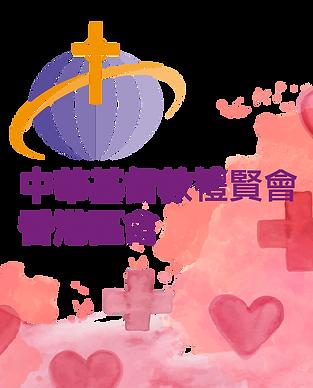 香港區會-01.png