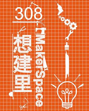 Maker單張-02.jpg