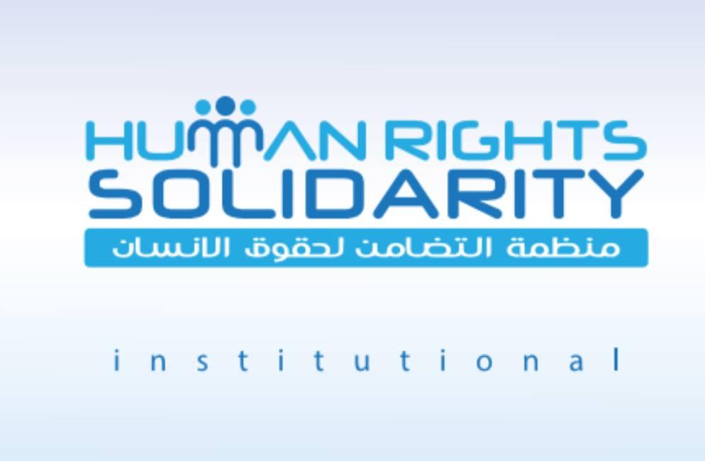 Human Rights Solidarity