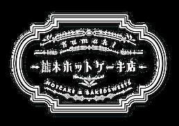 熊木ロゴ白シャドウ.png
