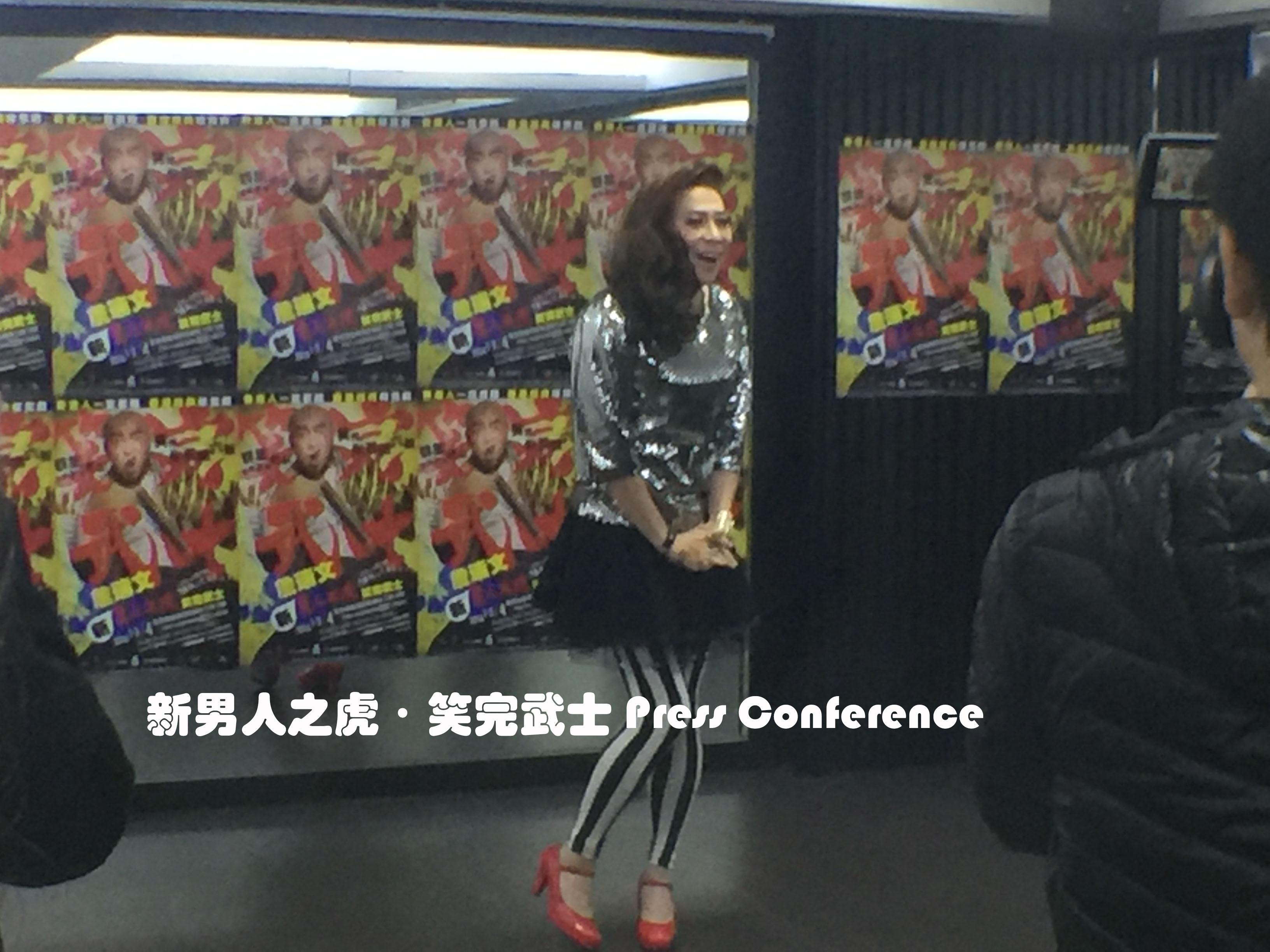 E新男人之虎‧笑完武士 Press Conference _8269