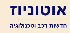 אקומושן 2020 - נתיבי ישראל הקימה חטיבת חדשנות, משלבת טכנולוגיות חדשניות בליבת הפעילות
