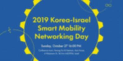 Korea_Israel_Event.jpg