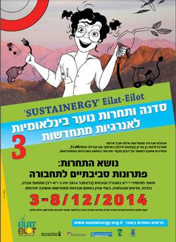 SUSTAINERGY 3-Eilat-Eilot