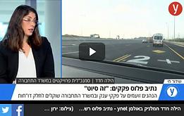 נתיבי ישראל משקיעה 10 מיליון שקלים בתחבורה חכמה