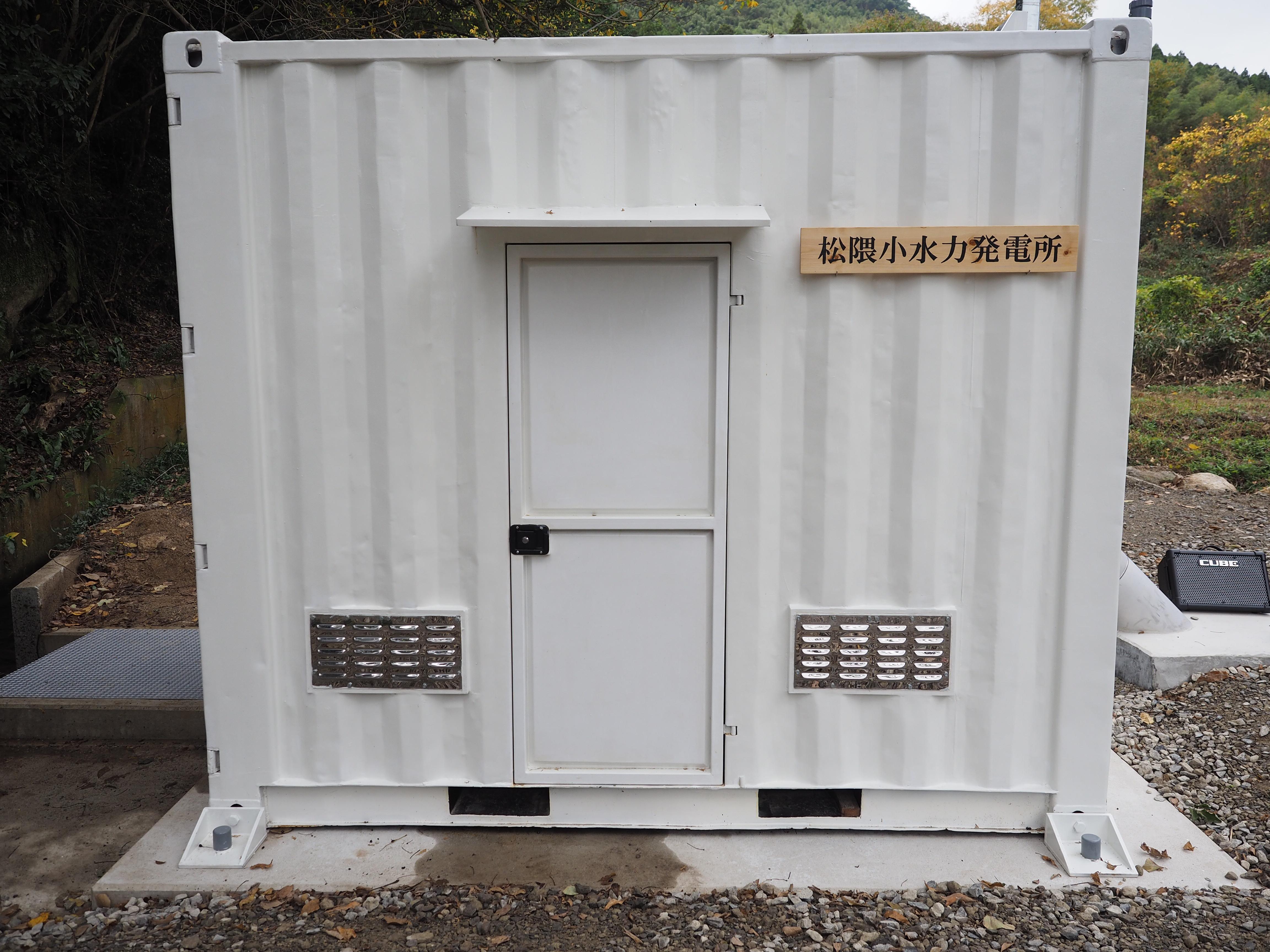 コンテナ型発電所