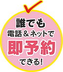 【HP】3つの特徴_予約S.png
