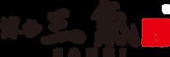 博多三氣ロゴ