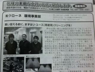 大分商工会議所 所報(エール)9月号に掲載されました。