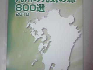 『九州の元気の源 800選』に掲載されました