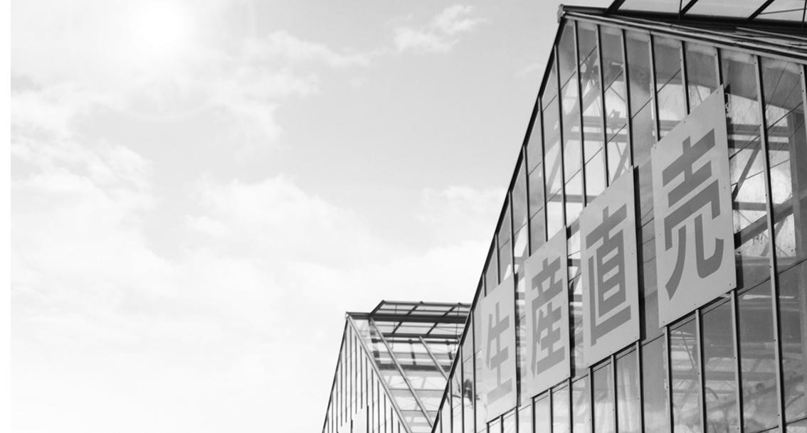 グリーンナーセリー前義のガラスハウス