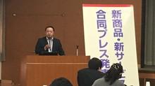 商工会議所 新商品合同プレス大会にて発表させていただきました。