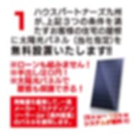 ハウスパートナーズ九州    が、上記3つの条件を満   たすお客様の住宅の屋根に太陽光パネル(当社指定)を無料設置いたします!!