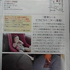 『月刊ぷらざ』3月号に掲載中です