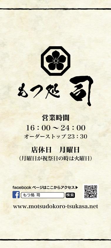 【メニュー】もつ処司1
