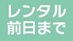 前日レンタル.png