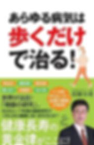 東京都健康長寿医療センター研究所 老化制御研究チーム  青栁 幸利 著書