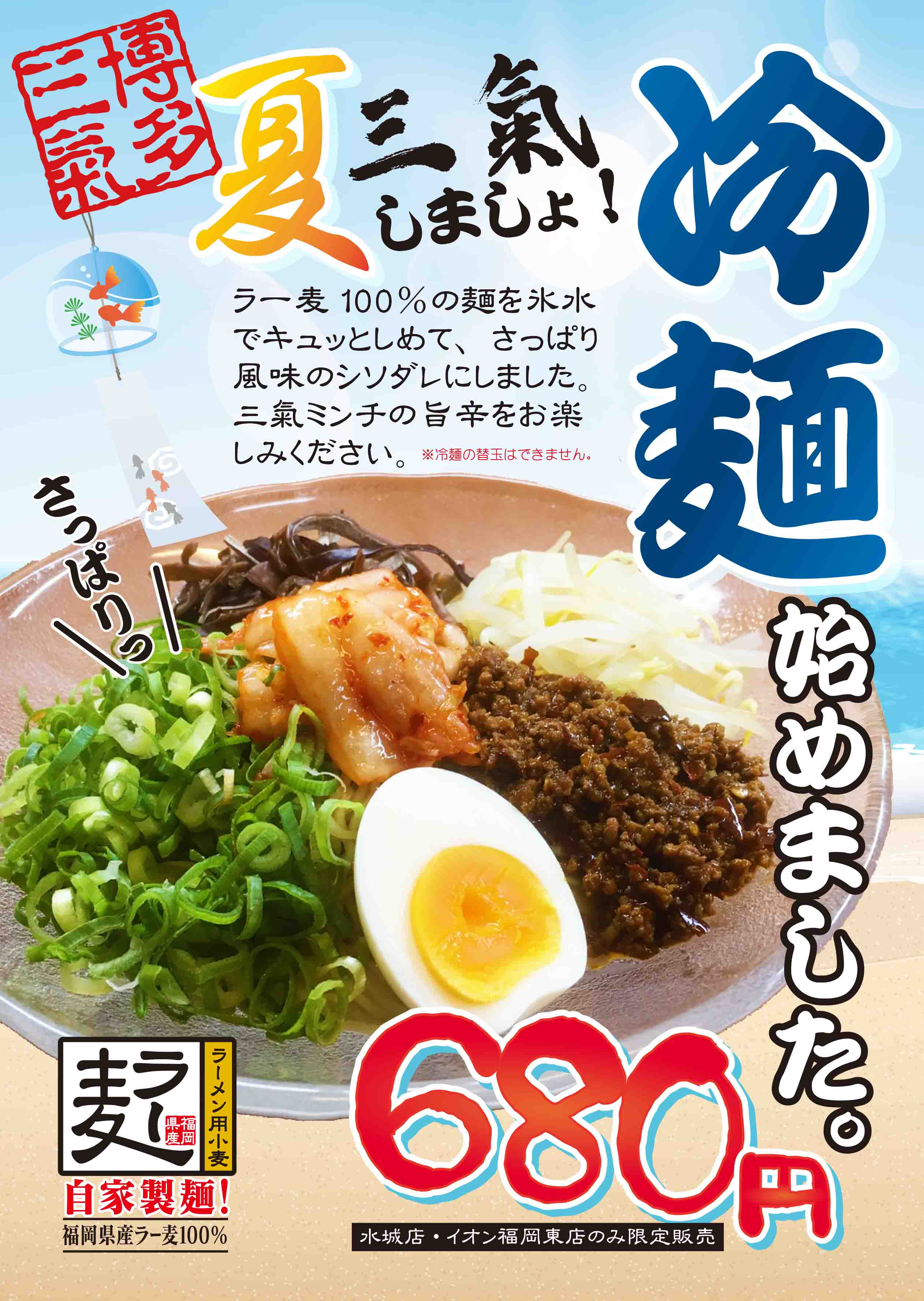 【POP】三氣_冷麺new_fin