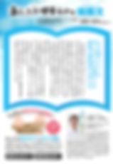 東京都健康長寿医療センター研究所 老化制御研究チーム  青栁 幸利 推薦文