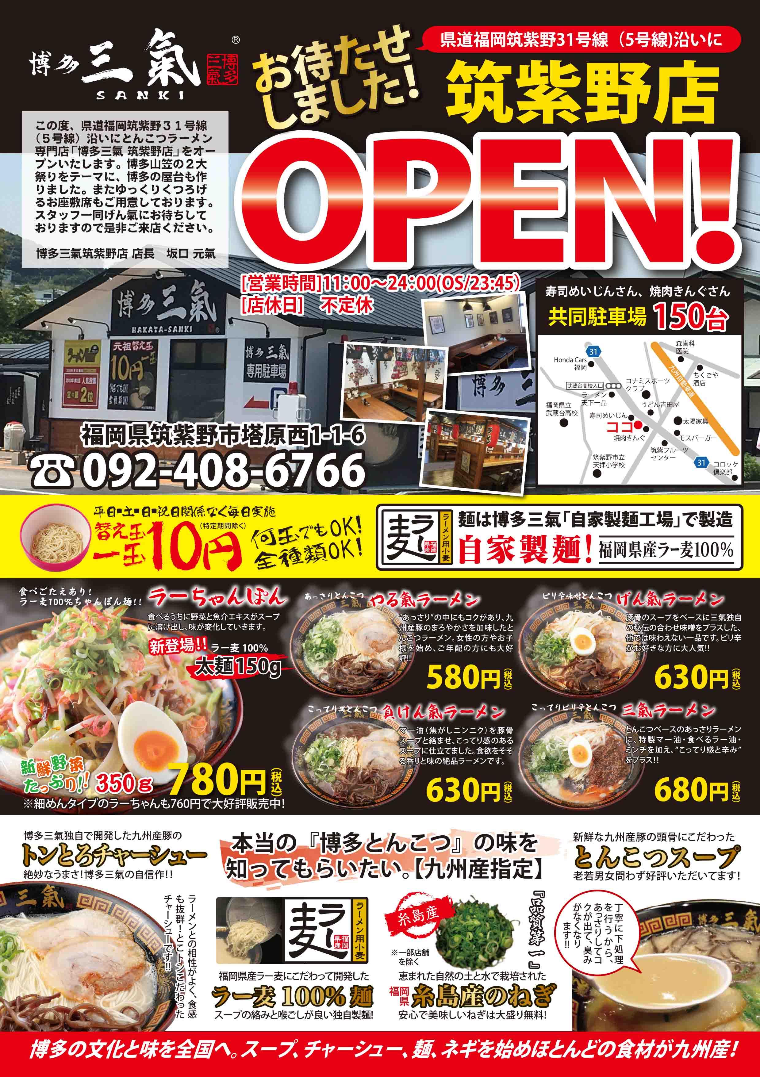 【チラシ】三氣筑紫野店OPEN_A4表ol