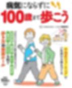 東京都健康長寿医療センター研究所 老化制御研究チーム  青栁 幸利 著書2