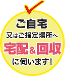 【HP】3つの特徴_宅配S.png
