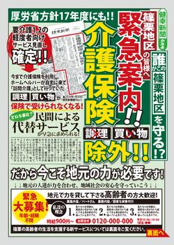 【新聞チラシ】高齢者支援サービス