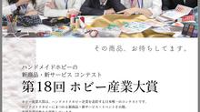 日本ホビー産業大賞発表