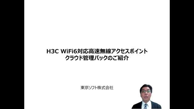 H3C WIFI6対応 高速無線LAN クラウド管理パック