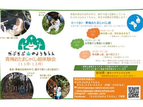秋の赤ちゃんカフェ ~11/6,11/20,12/4 開催!~
