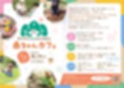 八王子赤ちゃんカフェ2020春.jpg