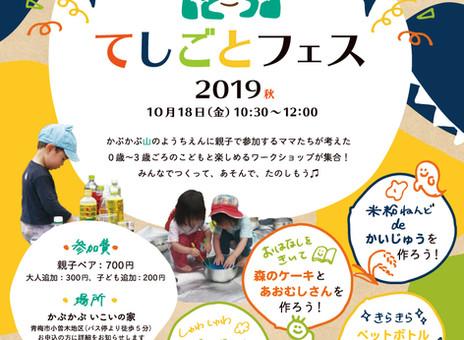 【キャンセル待ち】かぷかぷてしごとフェス2019.10.18