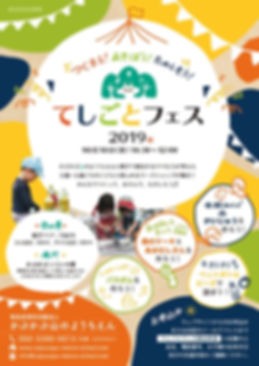 20191018てしごとフェスチラシ.jpg