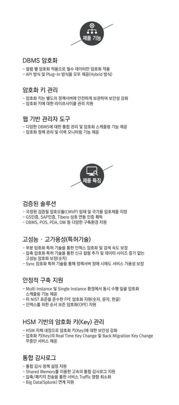 screencapture-hsecure-co-kr-solutions-so