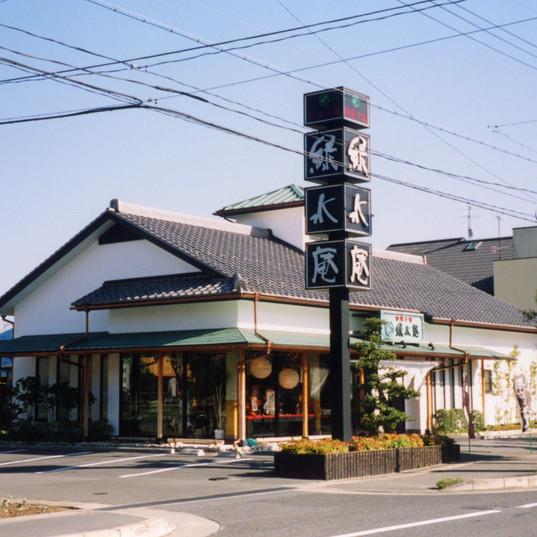 緑水庵1.JPG