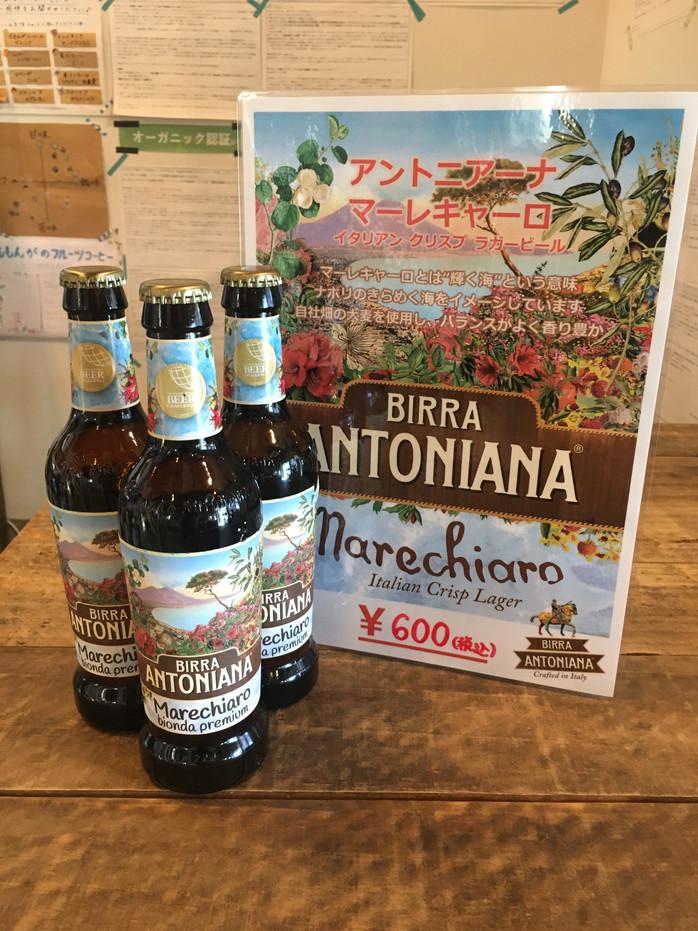 【新入荷】イタリアのビール