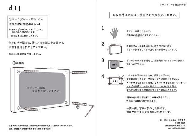 ネームプレート施工説明書-01.jpg
